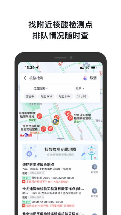 百度地图Google Play版 v10.17.2 安卓去广告版 3