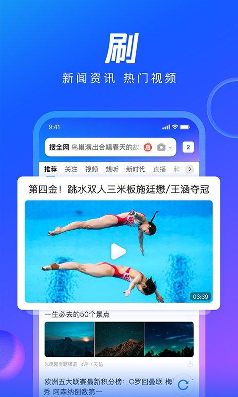 手机qq浏览器正式版 v9.6.1.5190 安卓免流版 0