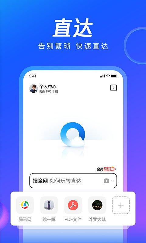手机qq浏览器正式版 v9.6.1.5190 安卓免流版 2