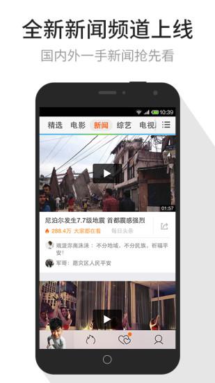 腾讯视频手机客户端 v7.7.0.2041 安卓版 0