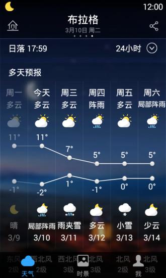 墨迹天气手机版 v7.0106.02 官方安卓版0