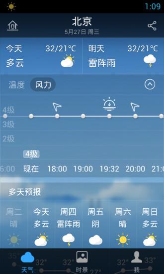 墨迹天气手机版 v7.0106.02 官方安卓版1