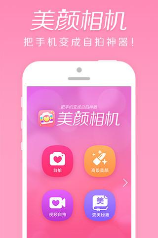 美颜相机app v4.6.6.0 官方安卓最新版0