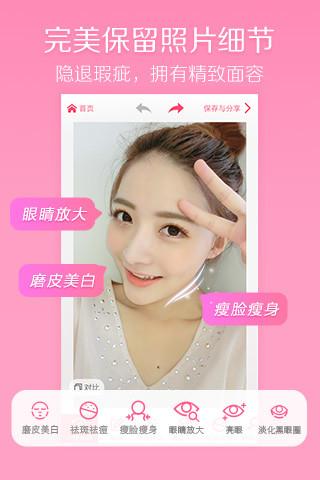 美颜相机app v4.6.6.0 官方安卓最新版2