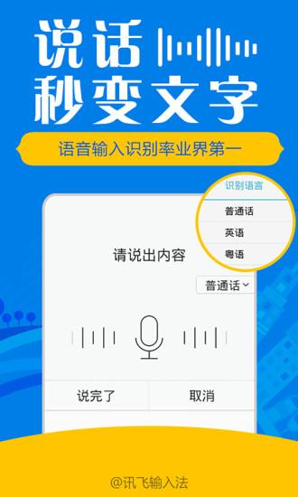 ��w�入法app v9.0.9390 官方安卓版 0