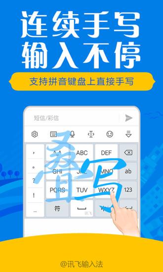 讯飞输入法app v8.1.7779 官方安卓版 2