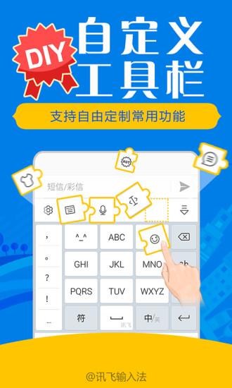 ��w�入法app v9.0.9390 官方安卓版 3