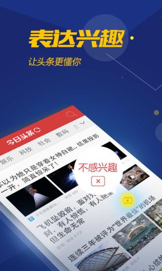 今日头条手机版 v7.1.7 安卓版1