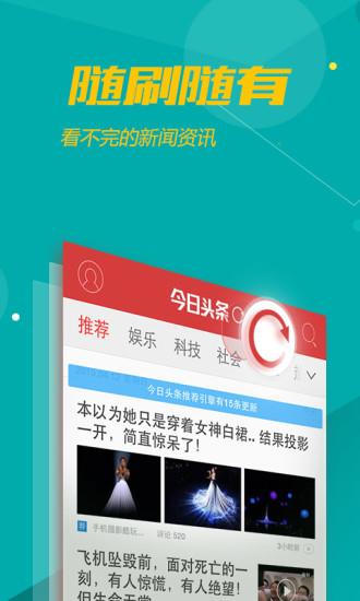 今日头条手机版 v7.1.7 安卓版3