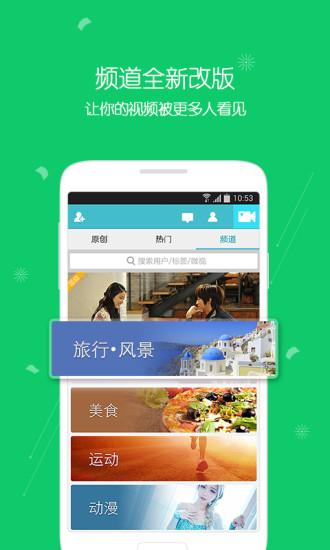 腾讯微视手机版 v5.6.6.588 安卓版 0