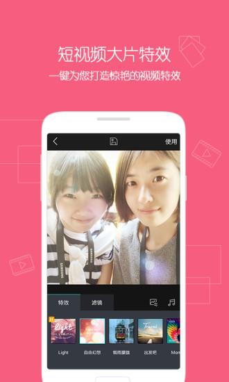 腾讯微视手机版 v5.6.6.588 安卓版 1