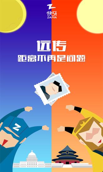 快牙最新版 v5.8.2 (CN) 安卓版 2
