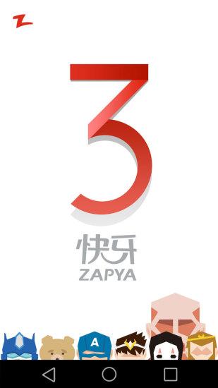 2019快牙去广告去升级版 v5.8.2 安卓精简版 0