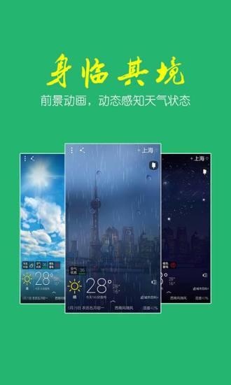 最美天气 v5.01.001.20181210 安卓版3