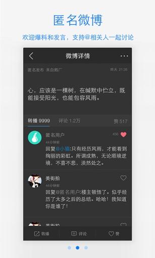 腾讯微博手机客户端 v6.0.3 官方安卓版 1