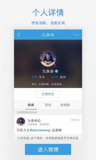 腾讯微博手机客户端 v6.0.3 官方安卓版 2