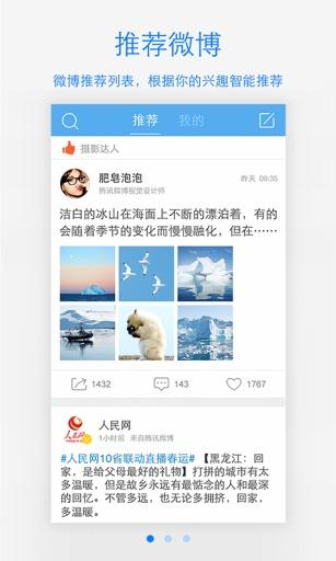 腾讯微博手机客户端 v6.0.3 官方安卓版 3
