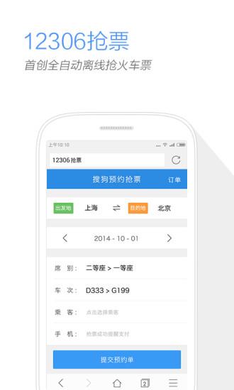 搜狗手�C�g�[器 v5.26.7 官方安卓版 1