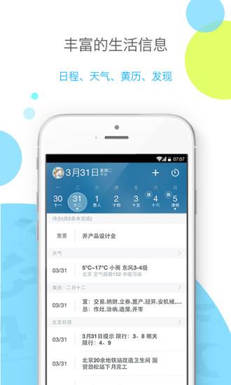 365日历万年历农历 v7.1.8 安卓最新版 2