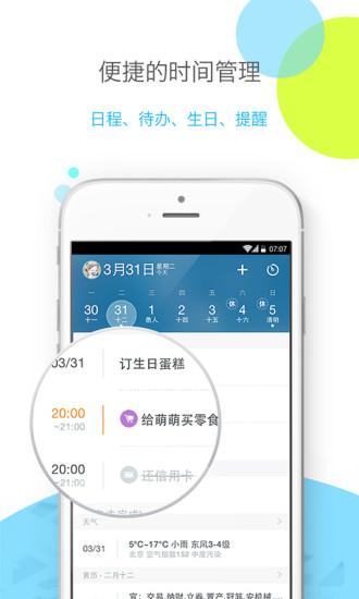 365日历万年历农历 v7.1.8 安卓最新版 1