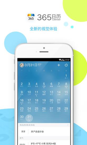 365日历手机版