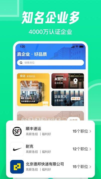 赶集生活app v8.6.1 安卓版 1
