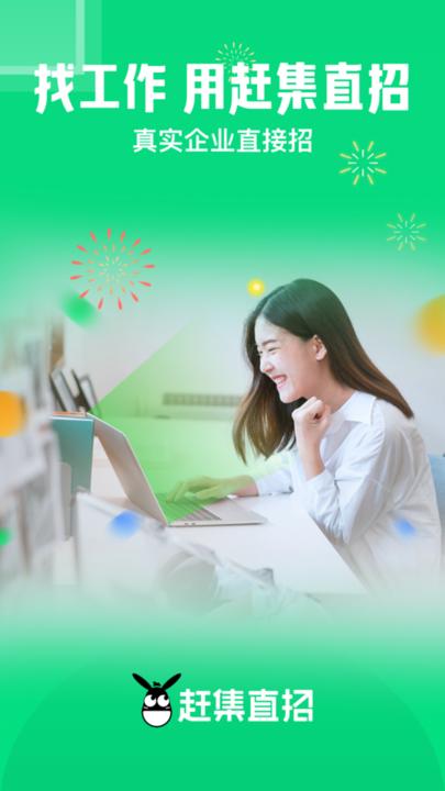 赶集生活app v8.6.1 安卓版 0