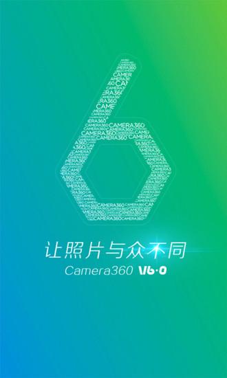 相机360最新版(Camera360) v9.7.6 安卓版 0