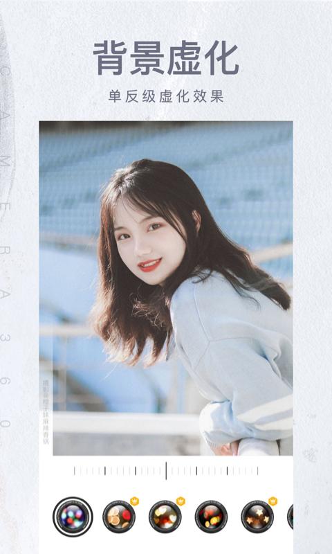 相机360手机版 v9.9.5 安卓版 1