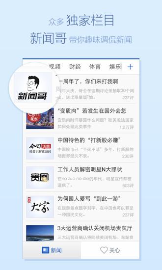 腾讯新闻手机客户端 v5.4.90 安卓版 1