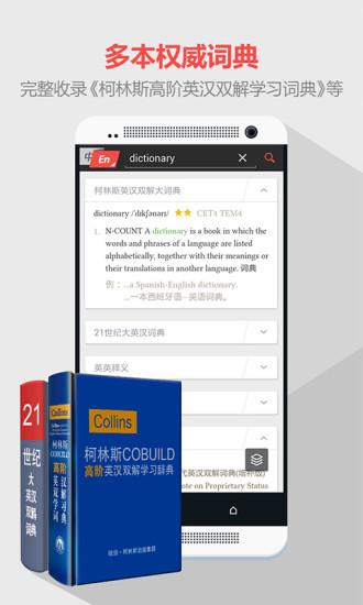 网易有道词典 v7.5.8 安卓版 1