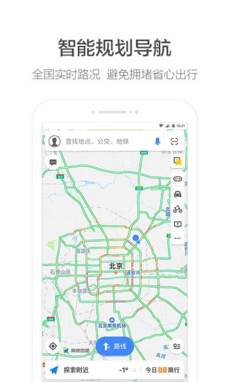 高德地图手机版 v10.35.1.2655 安卓版 0