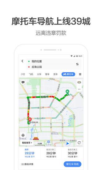 高德地图手机版 v9.02.0.2168 安卓版 1