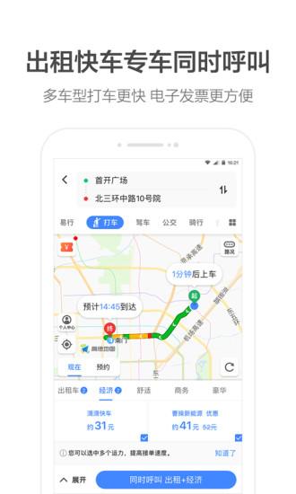 高德地图手机版 v10.35.1.2655 安卓版 3