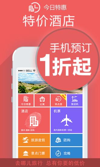 去哪儿旅行手机客户端 v8.9.8 安卓版 3