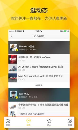 手机淘宝客户端2017 v7.2.1 安卓版 2