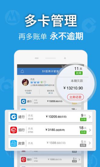 51信用卡管家pc版 v10.13.1 官方版 0