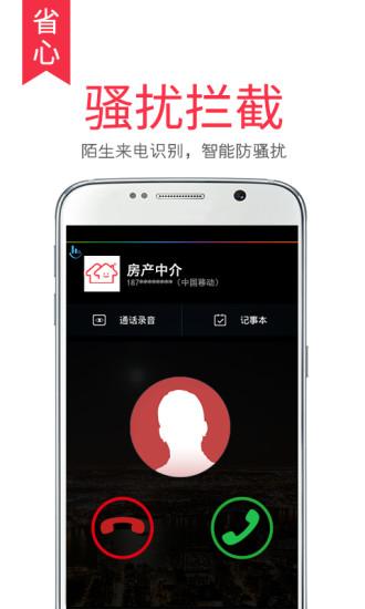 触宝电话软件 v6.8.2.8 免费pc版 3