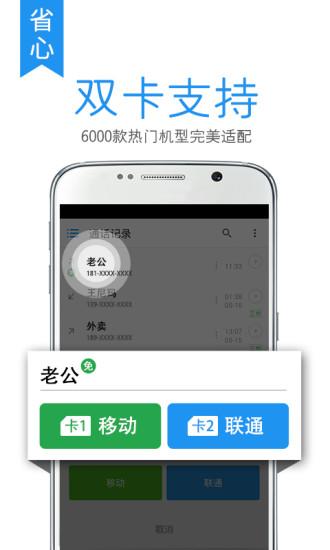 触宝电话软件 v6.8.2.8 免费pc版 2
