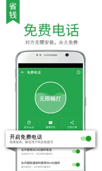 触宝电话软件 v6.8.2.8 免费pc版 1