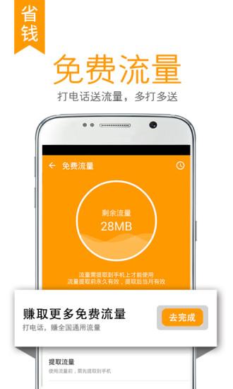 触宝电话软件 v6.8.2.8 免费pc版 0
