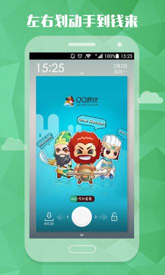 酷划锁屏app v5.4.7.1 安卓版 1