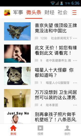 搜狐新闻手机版客户端 v6.4.0 安卓版3