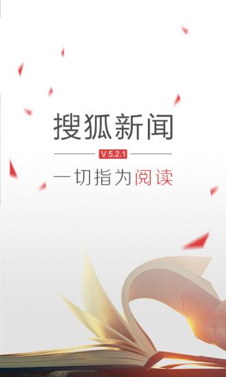 搜狐新闻手机版客户端 v6.4.0 安卓版0