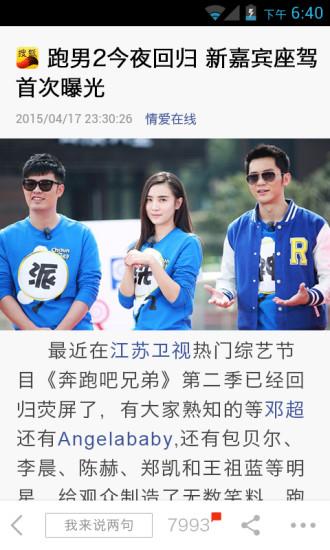 搜狐新闻手机版客户端 v6.4.0 安卓版1