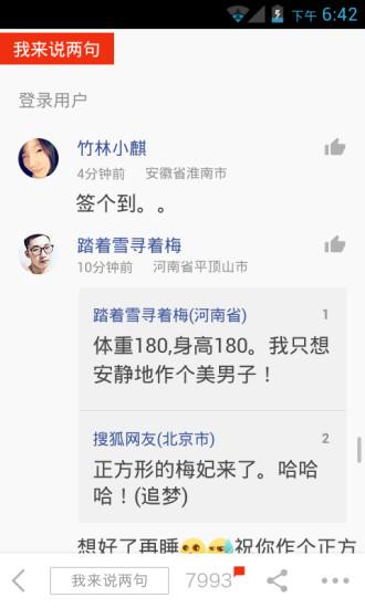 搜狐新�客�舳� v6.3.4 安卓版 2