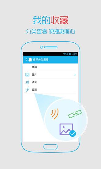腾讯QQ轻聊版 v3.7.1 官方安卓版 0