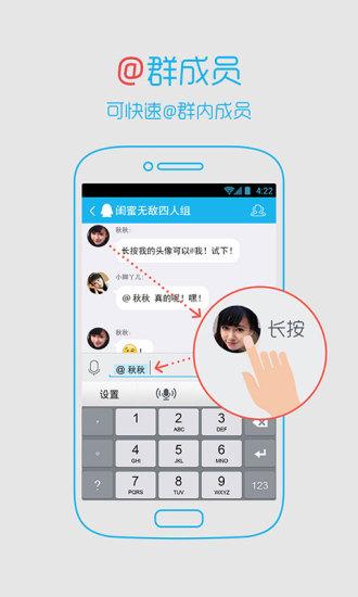 腾讯QQ轻聊版 v3.7.1 官方安卓版 1