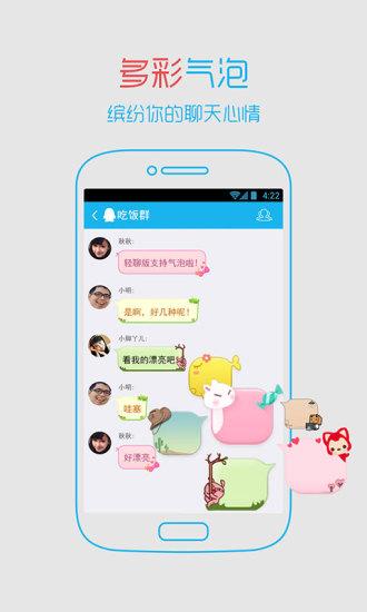 腾讯QQ轻聊版 v3.7.1 官方安卓版 2