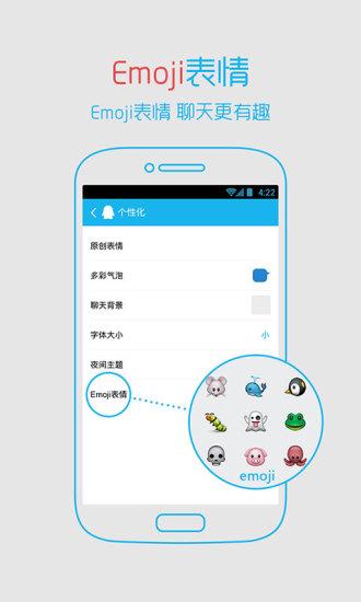 腾讯QQ轻聊版 v3.7.1 官方安卓版 3